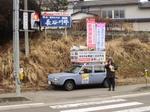駅前宣伝.jpg
