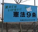 九条の看板.jpg