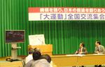 発表奈良県.jpg